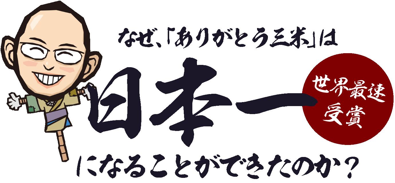 なぜ、ありがとう三米は日本一になれたのか?