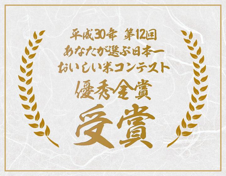 平成30年第12回あなたが選ぶ日本一おいしい米コンテスト最優秀賞受賞