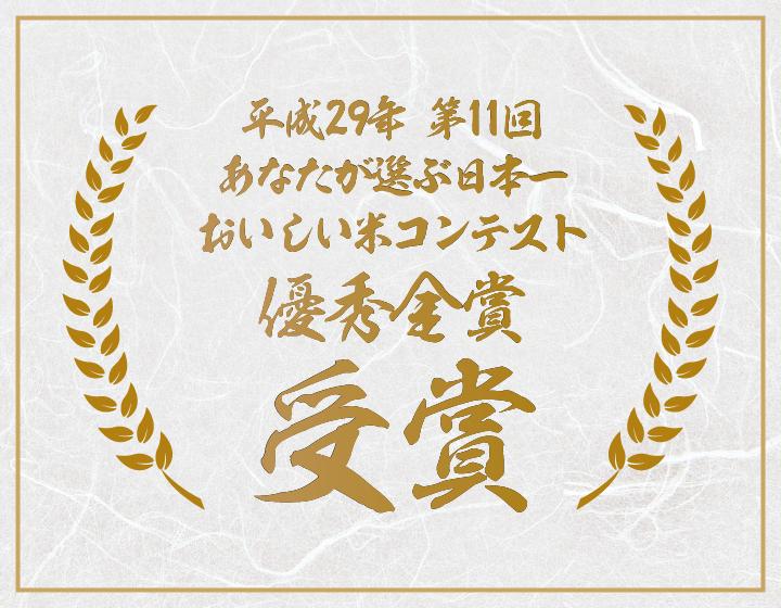 平成29年第11回あなたが選ぶ日本一おいしい米コンテスト最優秀賞受賞