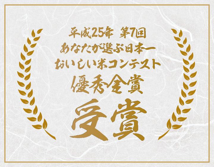 平成25年第7回あなたが選ぶ日本一おいしい米コンテスト最優秀賞受賞