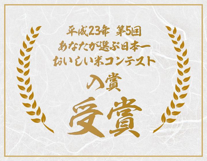 平成23年第5回あなたが選ぶ日本一おいしい米コンテスト入賞受賞