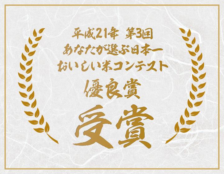 平成21年第3回あなたが選ぶ日本一おいしい米コンテスト優良賞受賞