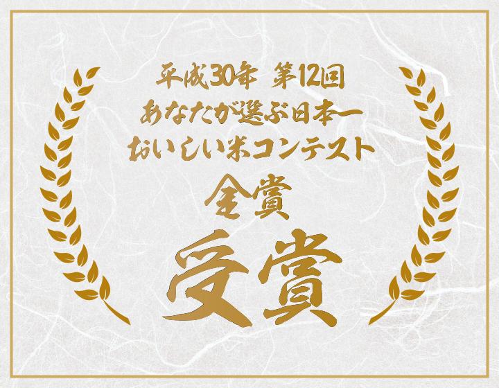 平成30年第12回あなたが選ぶ日本一おいしい米コンテスト金賞受賞