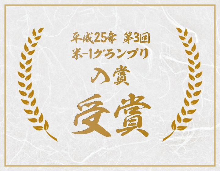 平成25年第3回米-1グランプリ入賞受賞