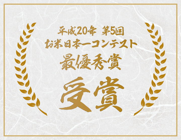 平成20年第5回お米日本一コンテスト最優秀賞受賞